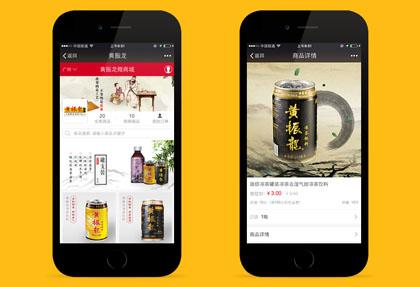 黄振龙凉茶·O2O微商城