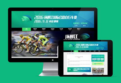 2016环柳江公路自行车赛