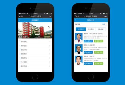 广州白云山医院·微医疗系统